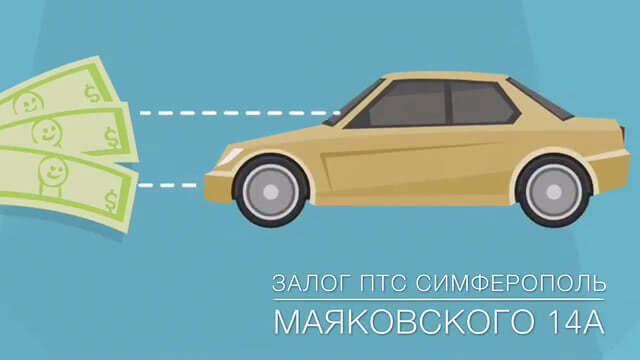 Автомобиль под залог симферополь автосалоны г москва новые автомобили